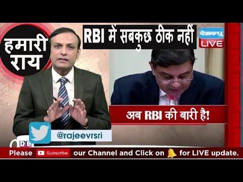 CBI vs CBI के बाद अब RBI की बारी है! Reserve Bank of India   #DBLIVE