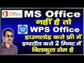 Gambar cover WPS Office Equivalent of MS Office Full Details in Hindi