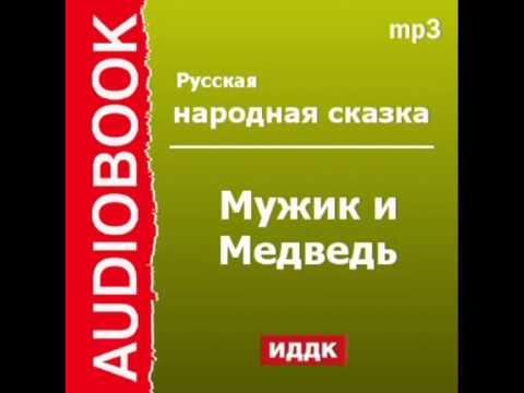 Толстой Лев Николаевич Рассказы и Сказки