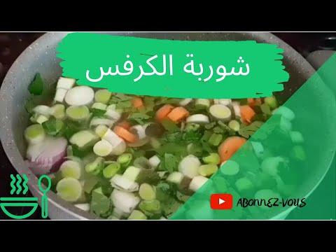 شوربة-الكرفس-اللذيذة-soupe-de-cÉleri-poireaux-et-poulet-recette-de-grand-mÈre