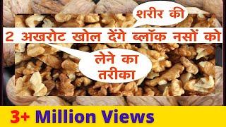 2 अखरोट खोल देगें शरीर की ब्लॉक नसों को । Unblock nerves with walnut | health benefits of walnut