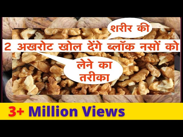2 ????? ??? ????? ???? ?? ????? ???? ?? ? Unblock nerves with walnut | health benefits of walnut