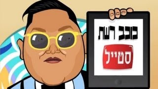 Repeat youtube video כוכב רשת סטייל