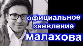Андрей Малахов опроверг новую версию своего ухода с Первого канала