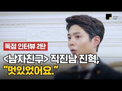 [독점 인터뷰 2탄] 직진남 역할을 맡은 박보검