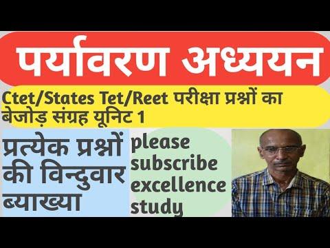 पर्यावरण अध्ययन ctet/tet questions/kvs questions/environment studiey/excellence study/ctet_tet_kvs/