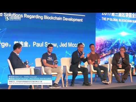 55 圆桌论坛:区块链发展面临的技术问题及解决之道