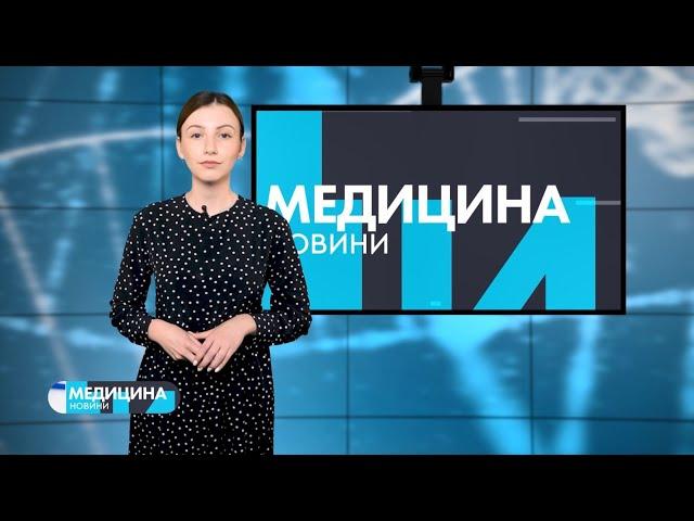 #МЕДИЦИНА_Т1новини | 01.07.2020