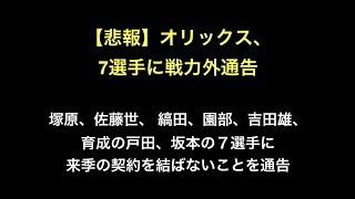 【悲報】オリックス、7選手に戦力外通告 塚原、佐藤世、 縞田、園部、吉田雄、 育成の戸田、坂本の7選手に来季の契約を結ばないことを通告