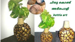 Coconut shell bottle artചരടടയ കപപയ കണടര അടപള art craft video with coconut shell