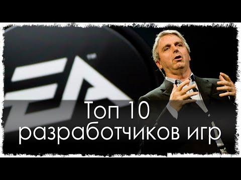 Топ 10 разработчиков игр