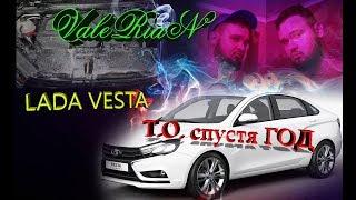 Lada Vesta Стук гидрокомпенсаторов, полное ТО на 20тыс км  Состояние спустя год!
