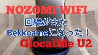NOZOMI WIFI GlocalMe U2 また回線がBekkoameになった!youtubeアプリでご覧の方は縦全画面でご視聴ください