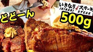 【いきなりステーキ】500g!ステーキ2種とハンバーグを食べる 分厚いUSヒレステーキとワイルドステーキとハンバーグコンボ!女1人ランチ食べるだけ!【スイーツちゃんねるあんみつのランチ】