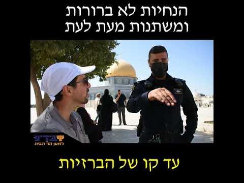 הנחיות לא ברורות: מה גורם למשטרה לאסור על יהודים לעלות לקצה הרמה בצפון הר הבית?