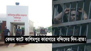 কেমন কাটে কাশিমপুর কারাগারে বন্দিদের দিন-রাত! | Bangladeshi Jail | Part-2 | Somoy TV