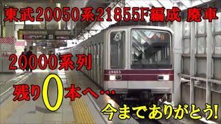 【今までありがとう!】東武20050系21855F編成 廃車