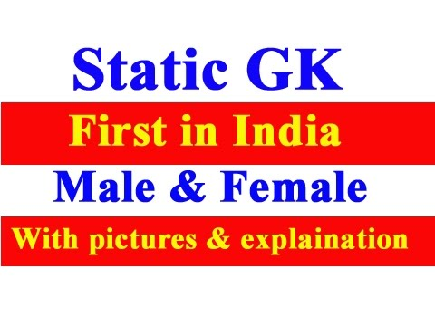 Statick Gk- First Male & Female in India