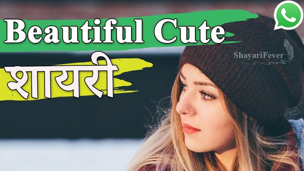 Beautiful Cute Love Shayari In Hindi Love Whatsapp Status Video