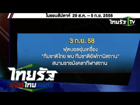 ไทยรัฐเชียร์ไทยแลนด์ | ปฏิทินกีฬาเชียร์ไทย ในรอบสัปดาห์ 29 ส.ค. - 5 ก.ย.58 | 29-08-58 | 1/4