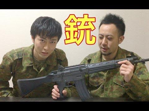 陸上自衛隊 89式小銃はどんな銃なのか解説します