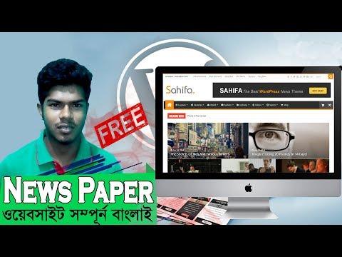 WordPress | Make A Newspaper Website Using Premium Sahifa Theme (Complete Tutorial)