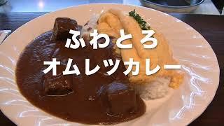 ふわとろオムレツカレー(JR米原駅の美味しい本格派ビーフカレー)