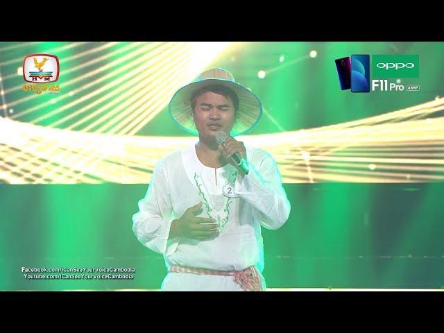 ខ្ញីកាន់តែចាស់កាន់តែខ្ញី - I Can See Your Voice Cambodia (Week 15 - 19 05 2019)