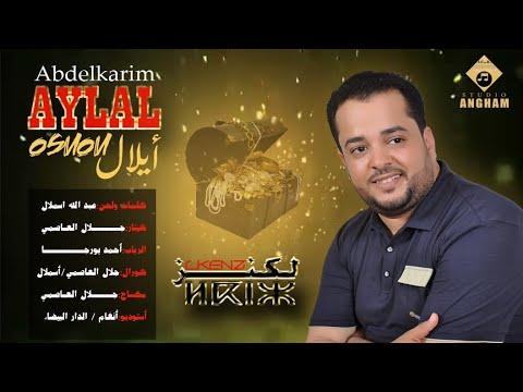 "Download جديد: عبدالكريم  أيلال 2019 "" لكنز ""# abdelkarim aylal #lkenz"