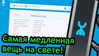 не покупайте интернет от YOTA (тест, обзор yota)