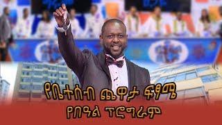 የቤተሰብ ጨዋታ የባለ 3 መኝታ መኖሪያ ቤት አፓርታማ ሽልማት ዉድድር ፍጻሜ /Yebeteseb Chewata Season Final Program