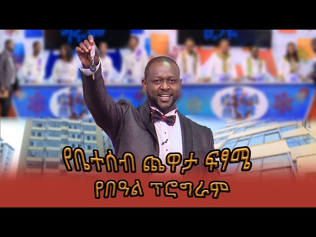 Yebeteseb Chewata Season Final Program ( Gena Special Program )