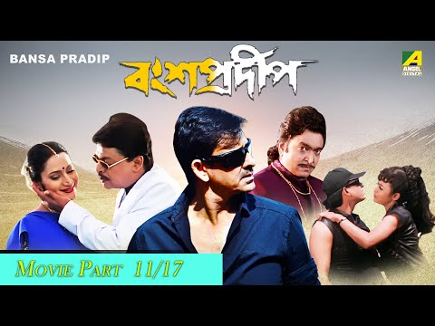 Bansa Pradip | বংশপ্রদীপ | Bengali Movie - 11/17 | Siddhanta
