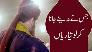 Jis ne Madine jana (Naat Sharif) | Hafiz Ahmad Raza Qadri | MP4 | 2018