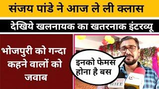 भोजपुरी कलाकारों को अश्लील बताकर गाली देने वालों को संजय पांडे ने आज धो डाला ! | Sanjay  Pandey News
