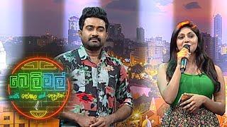 Beli Mal with Peshala and Denuwan | 12th September 2020 Thumbnail
