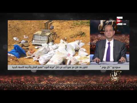 كل يوم: عمرو أديب ينفعل على الإخوان: سلمية ايه .. أم السلمية