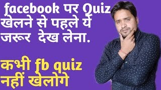 Don't play fb quiz |Are facebook quizs safe? |Fb quiz are not safe