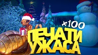 🍀Royal Quest - 100 ПЕЧАТЕЙ УЖАСА ЗА РОГУ