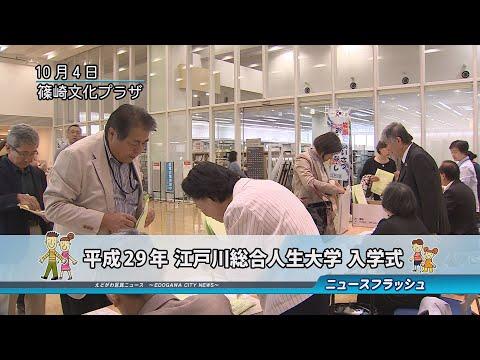 平成29年 江戸川総合人生大学 入学式