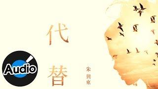 朱興東 Don Chu - 代替(官方歌詞版) thumbnail