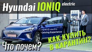 ЭлектроШАРА! Hyundai IONIQ Electric за $25.500