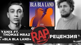 Yanix x Thomas Mraz «Bla Bla Land» | Рецензия 6 #RapNews