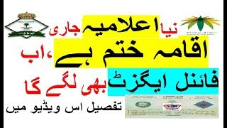 How to get final exit with expired iqama.