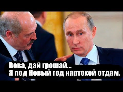 ✔Лукашенко и Путин. Братское поглощение. Беларусь. Анализ событий