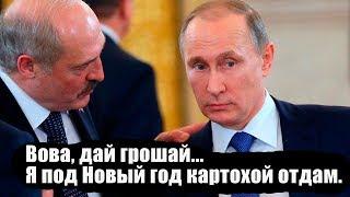 Лукашенко и Путин. Братское поглощение. Беларусь. Анализ событий