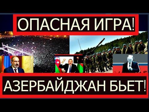 АРМЕНИЯ. Кремль начал переброску войск, ПАШИНЯН показал силу, АЗЕРБАЙДЖАН БЬЕТ ПО РАКЕТАМ