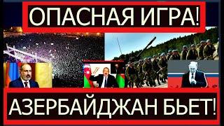 АРМЕНИЯ Кремль начал переброску войск ПАШИНЯН показал силу АЗЕРБАЙДЖАН БЬЕТ ПО РАКЕТАМ