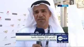 إعلان نتائج جائزة الإمارات للطائرات بدون طيار لخدمة الإنسان
