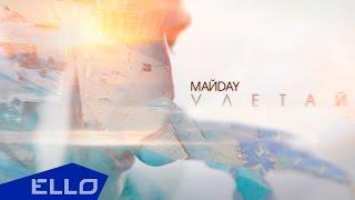 МайDay - Улетай / ELLO UP^ /